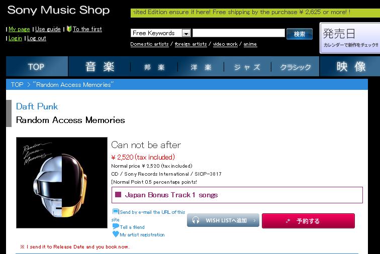 Horizon (Japanese Bonus Song) – Daft Punk